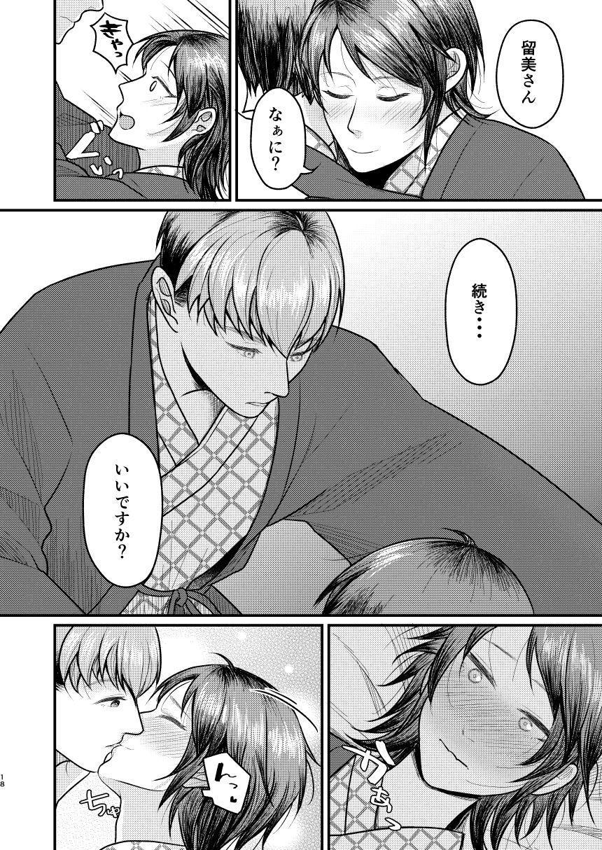 Yuki no furu yoru wa 16