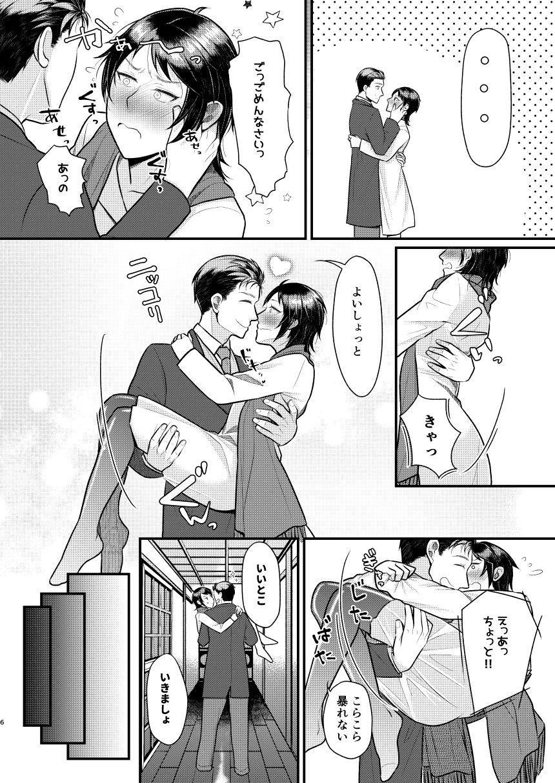 Yuki no furu yoru wa 4