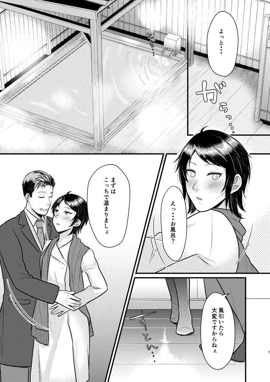 Yuki no furu yoru wa 5