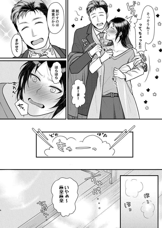 Yuki no furu yoru wa 6