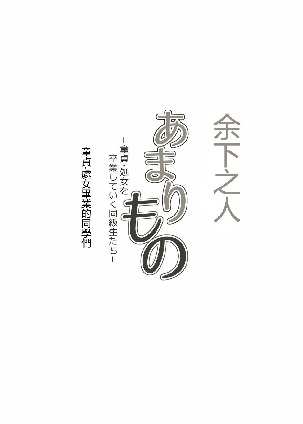 [Kagura Hitsuji] Amarimono - Doutei Shojo o Sotsugyou shiteiku Doukyuusei-tachi - [Chinese] [个人汉化] 9