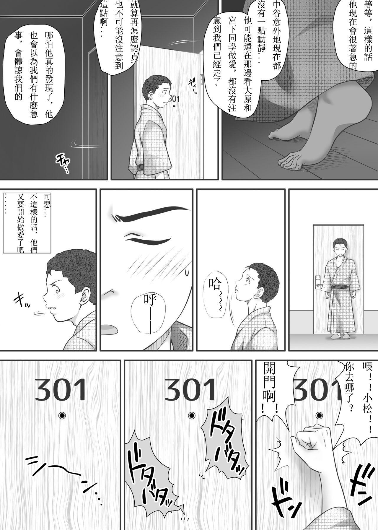 [Kagura Hitsuji] Amarimono - Doutei Shojo o Sotsugyou shiteiku Doukyuusei-tachi - [Chinese] [个人汉化] 103