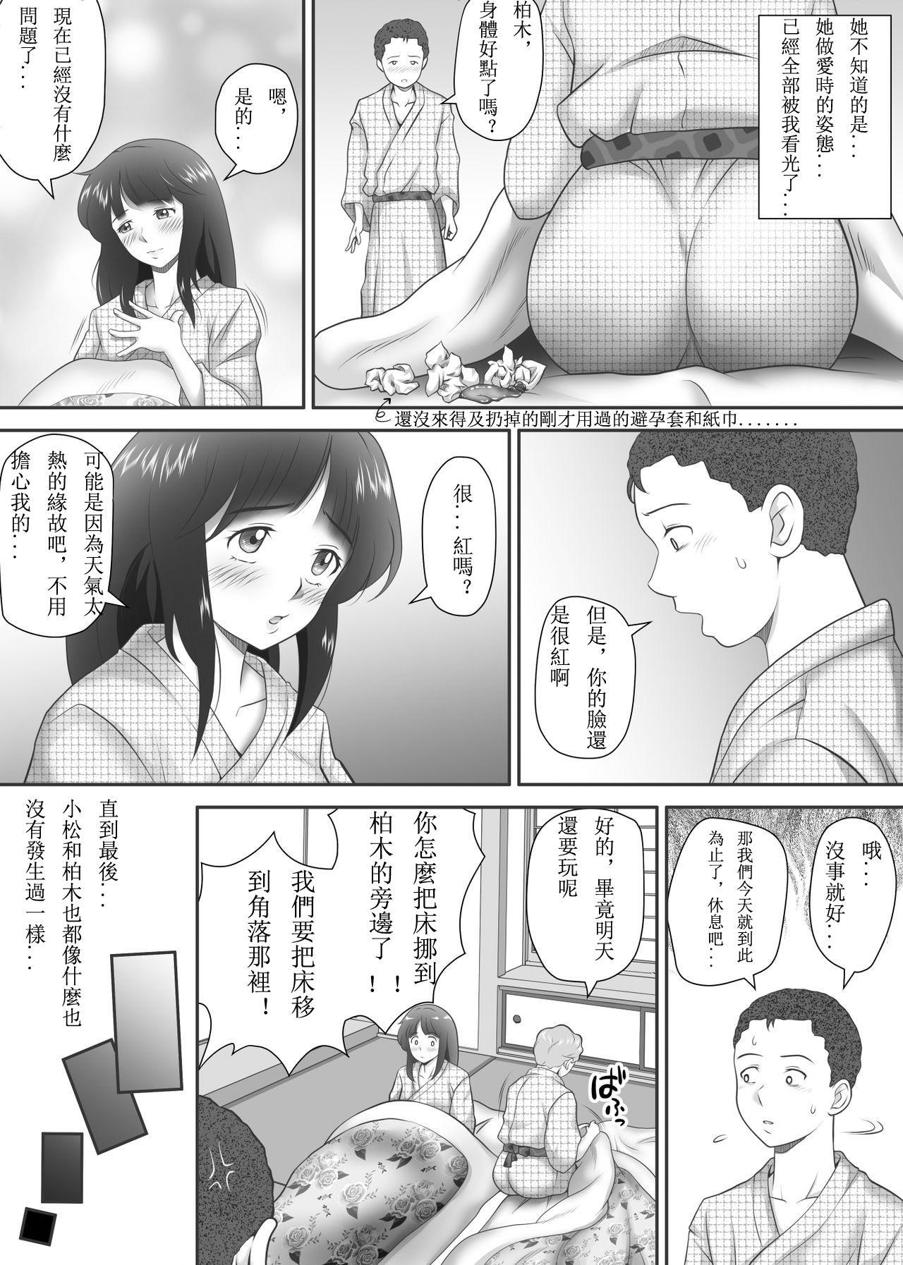 [Kagura Hitsuji] Amarimono - Doutei Shojo o Sotsugyou shiteiku Doukyuusei-tachi - [Chinese] [个人汉化] 105