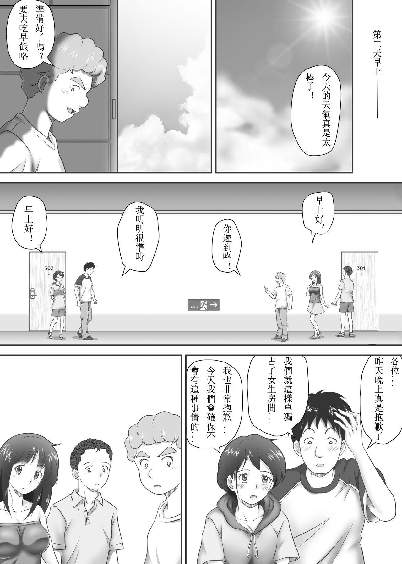 [Kagura Hitsuji] Amarimono - Doutei Shojo o Sotsugyou shiteiku Doukyuusei-tachi - [Chinese] [个人汉化] 106