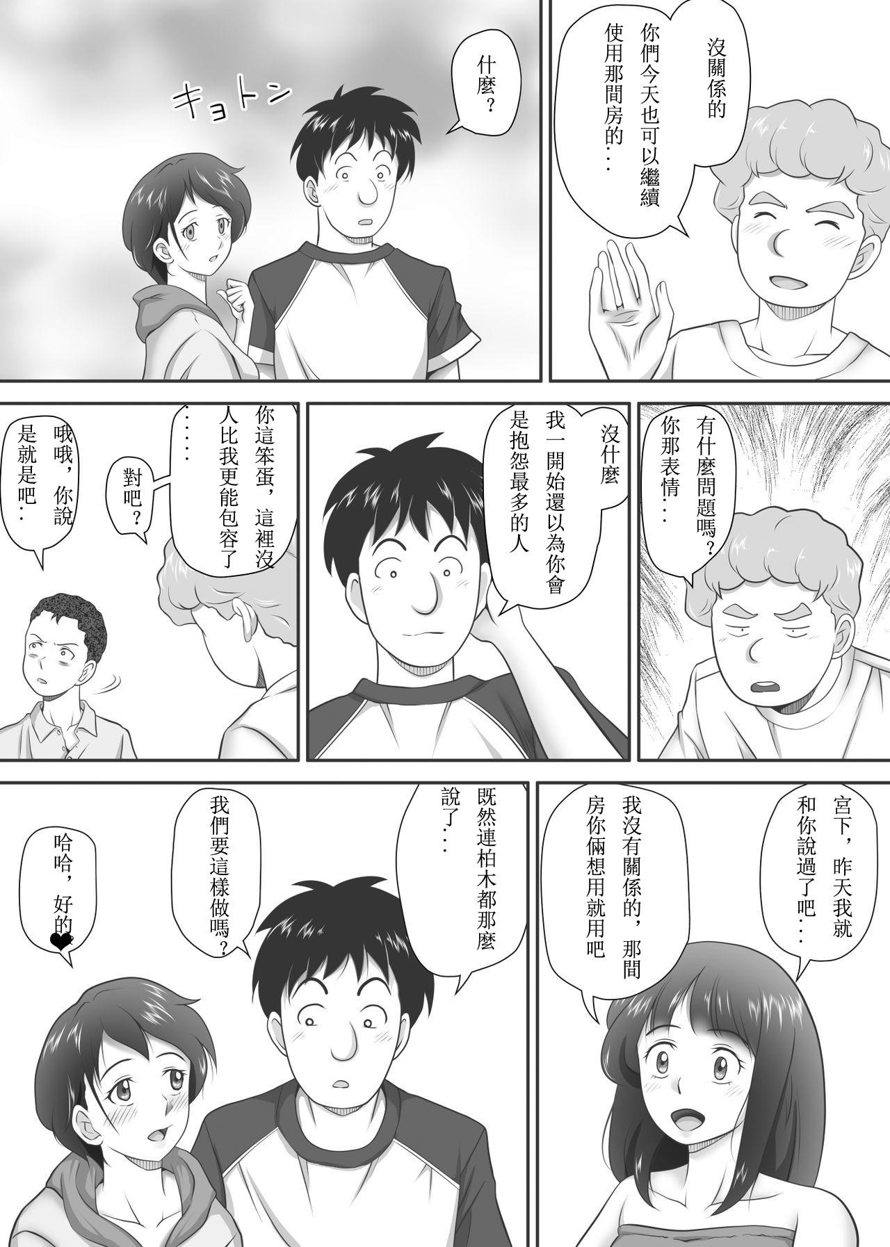 [Kagura Hitsuji] Amarimono - Doutei Shojo o Sotsugyou shiteiku Doukyuusei-tachi - [Chinese] [个人汉化] 107