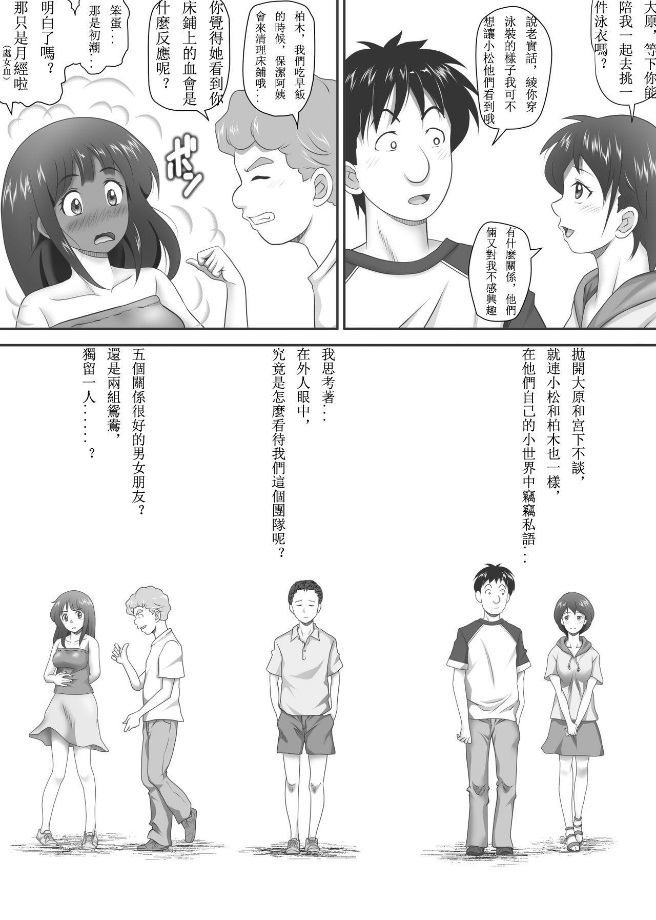 [Kagura Hitsuji] Amarimono - Doutei Shojo o Sotsugyou shiteiku Doukyuusei-tachi - [Chinese] [个人汉化] 110