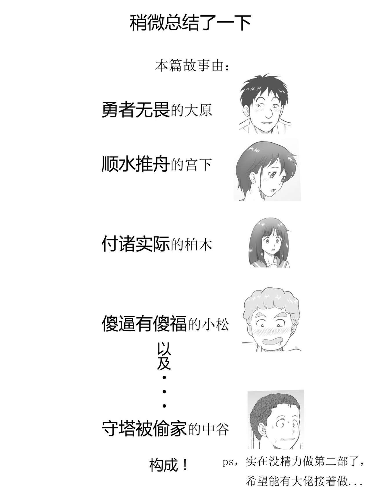 [Kagura Hitsuji] Amarimono - Doutei Shojo o Sotsugyou shiteiku Doukyuusei-tachi - [Chinese] [个人汉化] 111
