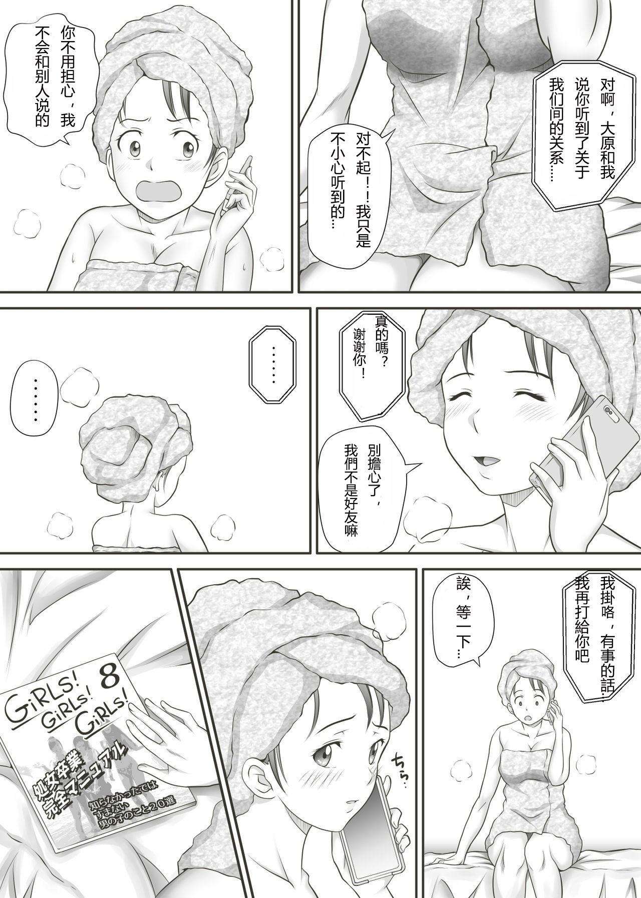 [Kagura Hitsuji] Amarimono - Doutei Shojo o Sotsugyou shiteiku Doukyuusei-tachi - [Chinese] [个人汉化] 11