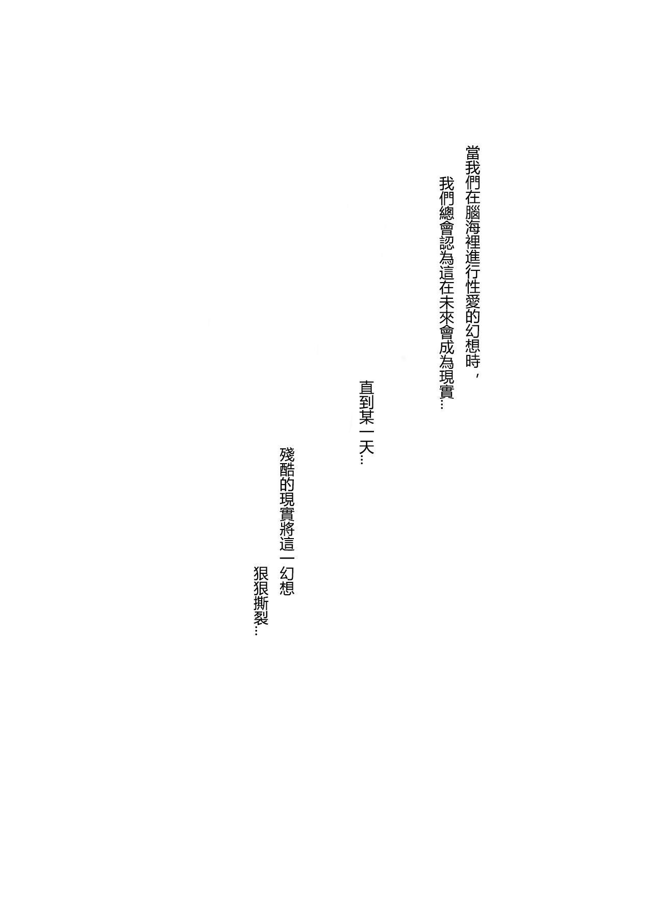 [Kagura Hitsuji] Amarimono - Doutei Shojo o Sotsugyou shiteiku Doukyuusei-tachi - [Chinese] [个人汉化] 1