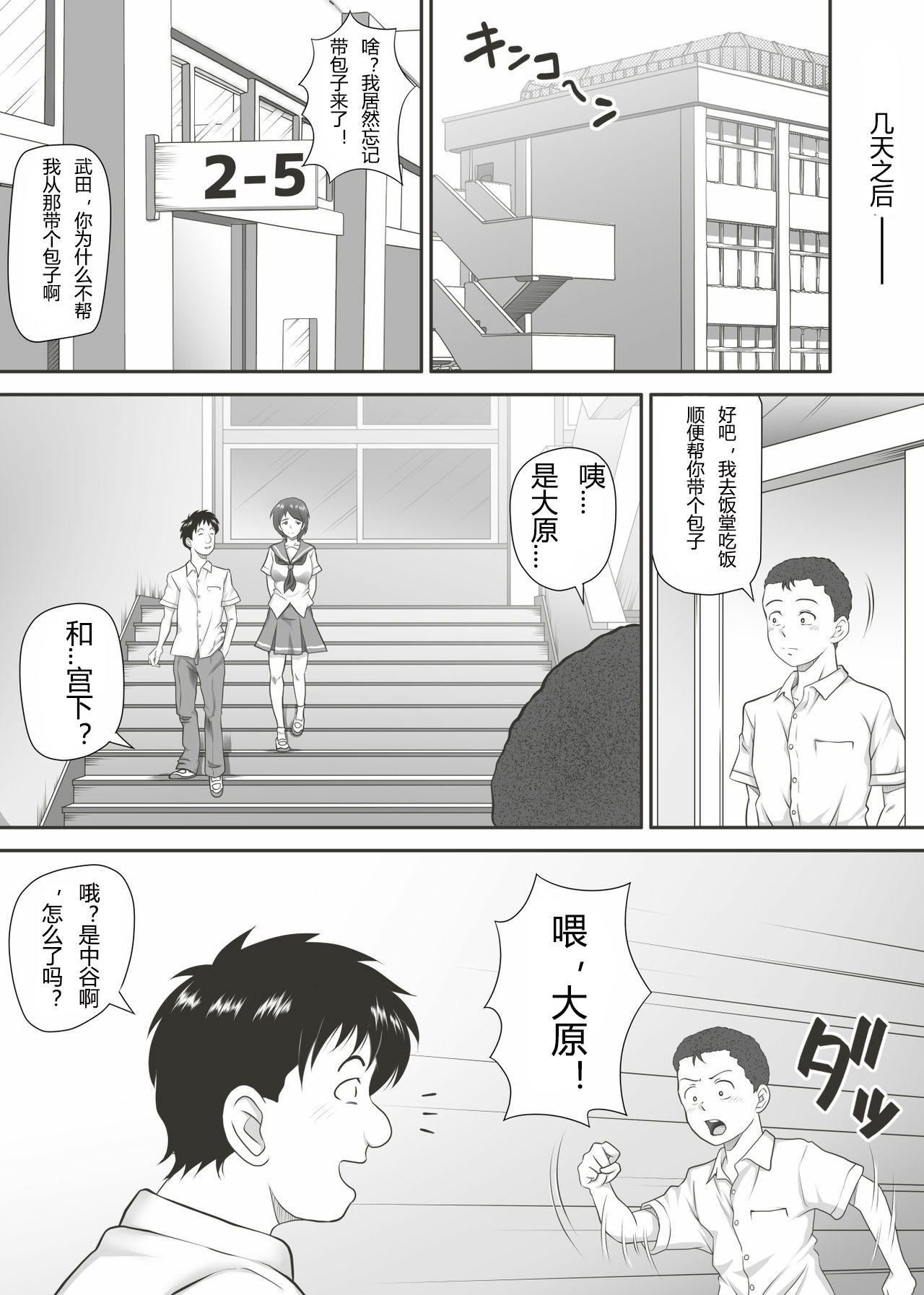 [Kagura Hitsuji] Amarimono - Doutei Shojo o Sotsugyou shiteiku Doukyuusei-tachi - [Chinese] [个人汉化] 21