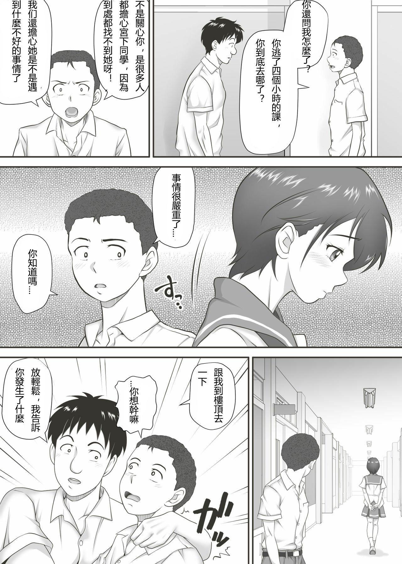 [Kagura Hitsuji] Amarimono - Doutei Shojo o Sotsugyou shiteiku Doukyuusei-tachi - [Chinese] [个人汉化] 22