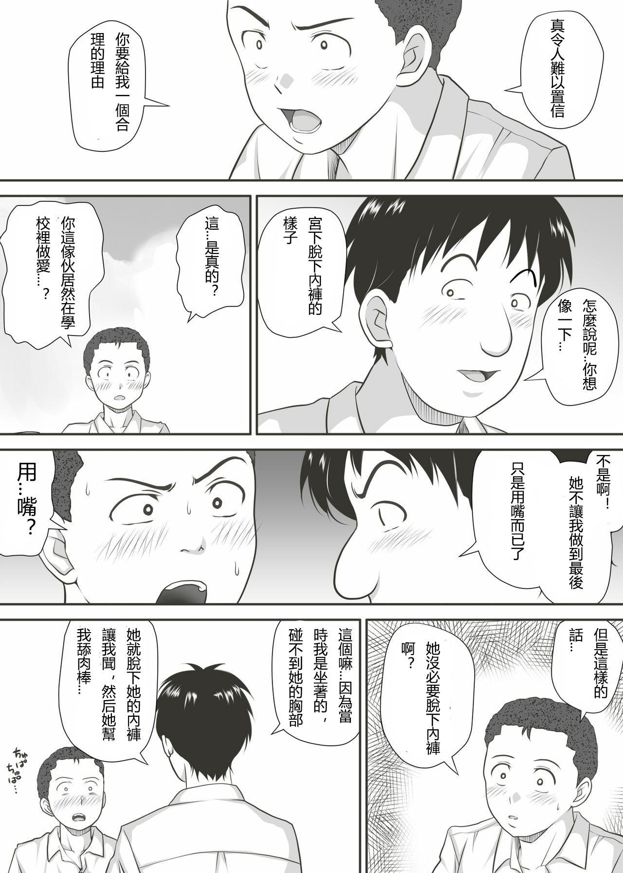 [Kagura Hitsuji] Amarimono - Doutei Shojo o Sotsugyou shiteiku Doukyuusei-tachi - [Chinese] [个人汉化] 24