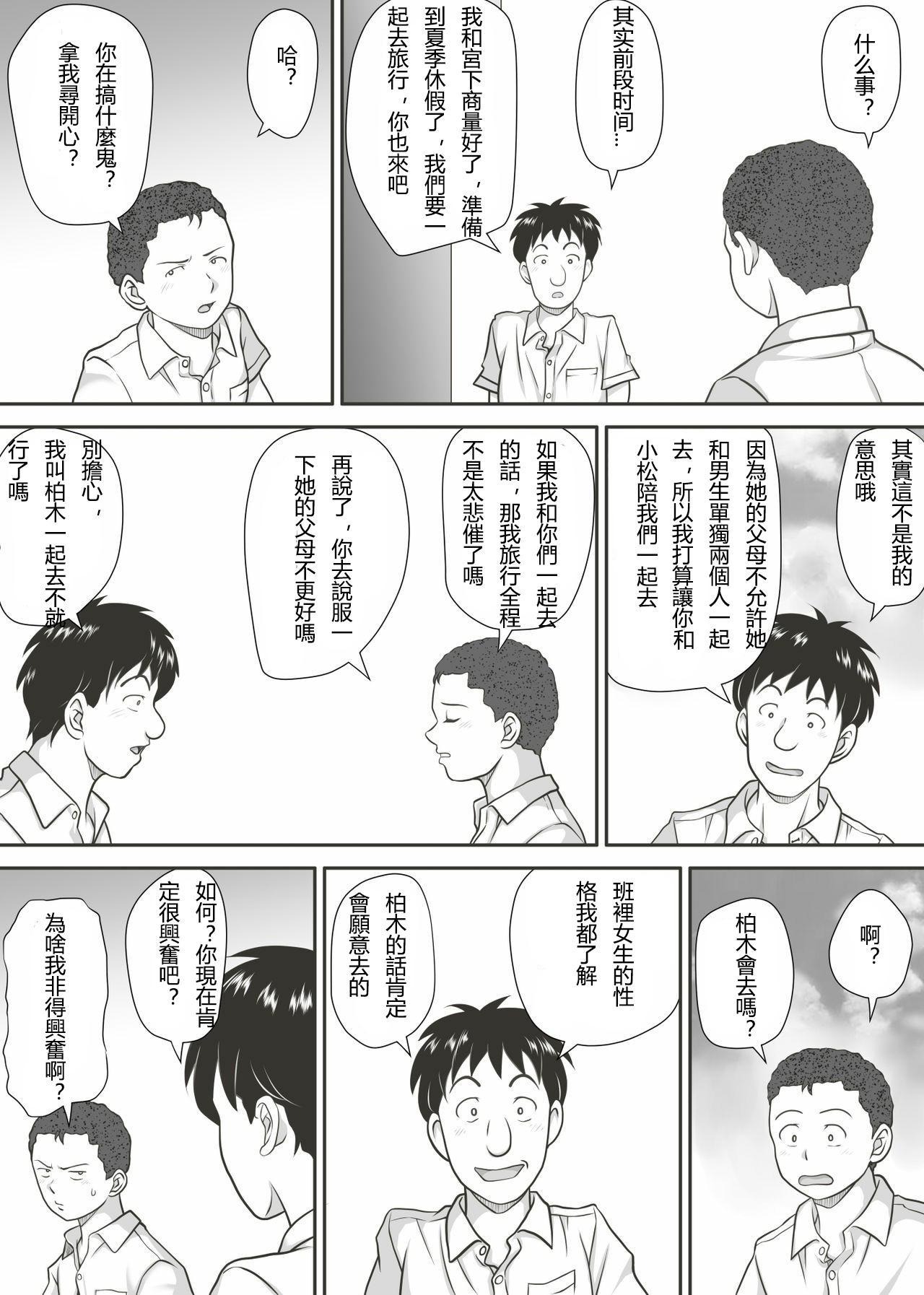 [Kagura Hitsuji] Amarimono - Doutei Shojo o Sotsugyou shiteiku Doukyuusei-tachi - [Chinese] [个人汉化] 26