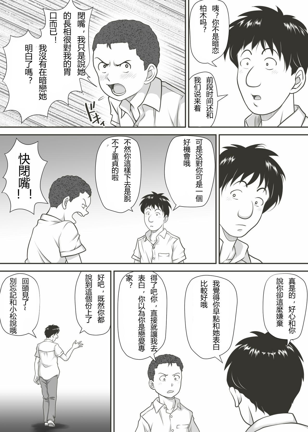 [Kagura Hitsuji] Amarimono - Doutei Shojo o Sotsugyou shiteiku Doukyuusei-tachi - [Chinese] [个人汉化] 27