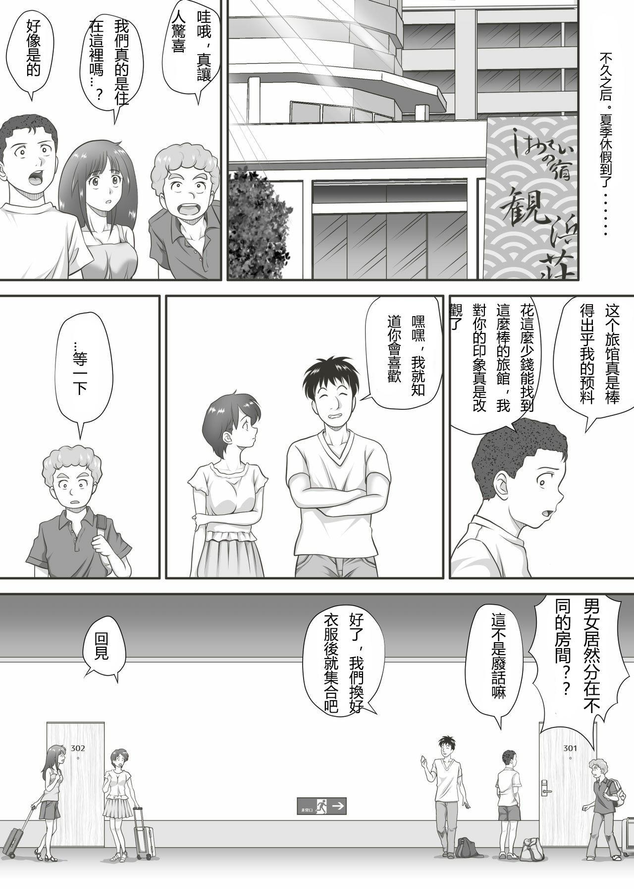 [Kagura Hitsuji] Amarimono - Doutei Shojo o Sotsugyou shiteiku Doukyuusei-tachi - [Chinese] [个人汉化] 30