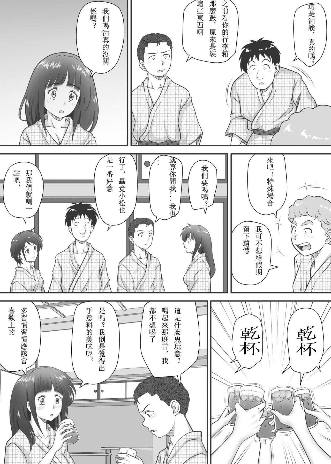 [Kagura Hitsuji] Amarimono - Doutei Shojo o Sotsugyou shiteiku Doukyuusei-tachi - [Chinese] [个人汉化] 41