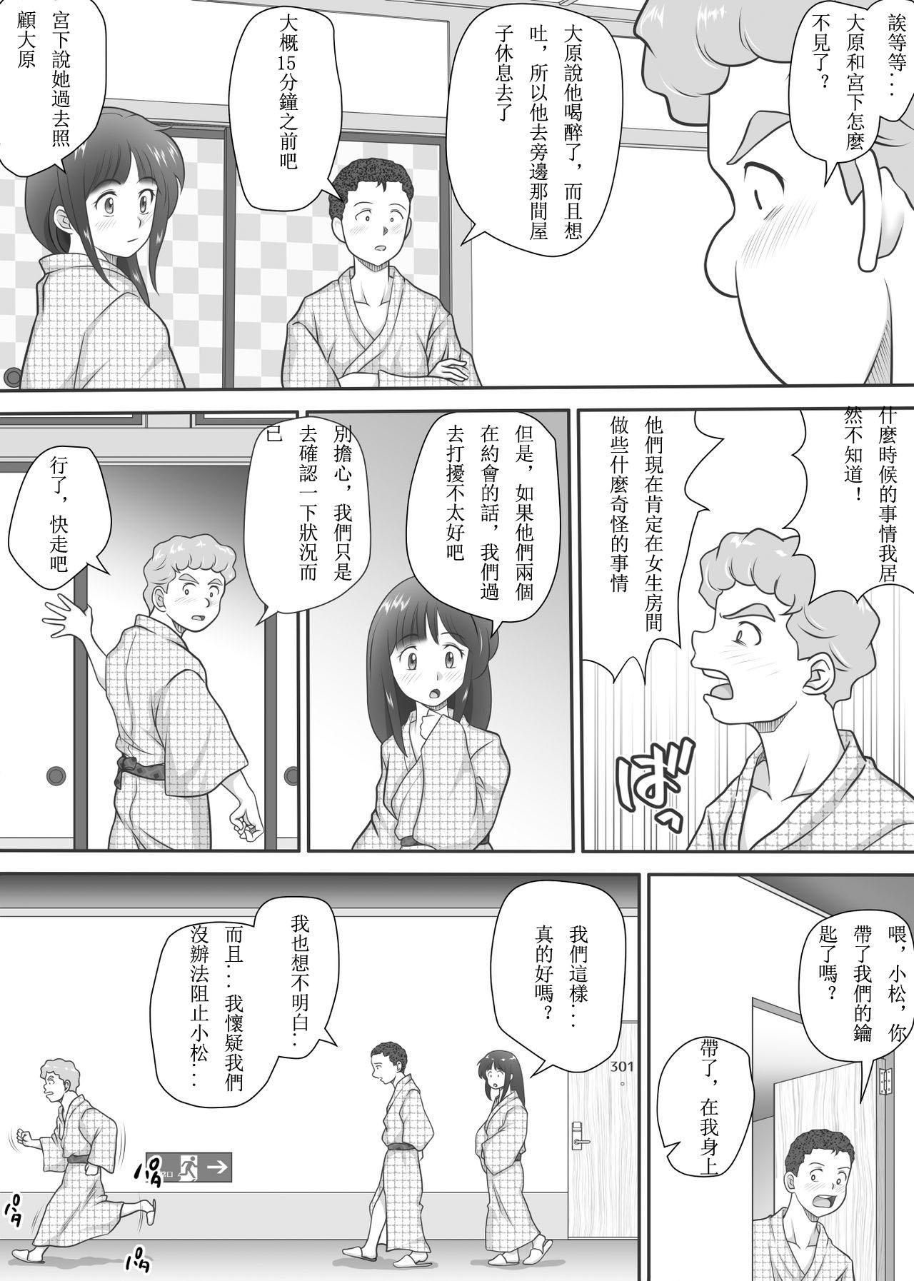 [Kagura Hitsuji] Amarimono - Doutei Shojo o Sotsugyou shiteiku Doukyuusei-tachi - [Chinese] [个人汉化] 43