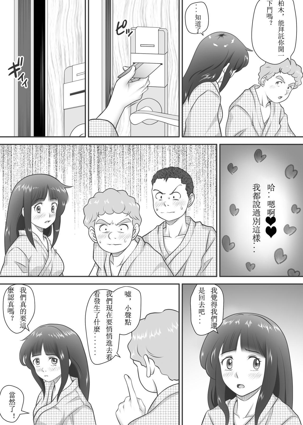 [Kagura Hitsuji] Amarimono - Doutei Shojo o Sotsugyou shiteiku Doukyuusei-tachi - [Chinese] [个人汉化] 44