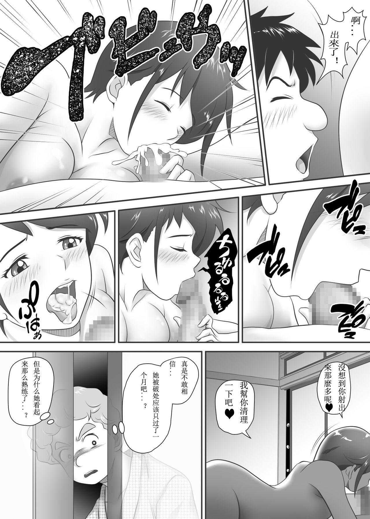[Kagura Hitsuji] Amarimono - Doutei Shojo o Sotsugyou shiteiku Doukyuusei-tachi - [Chinese] [个人汉化] 52