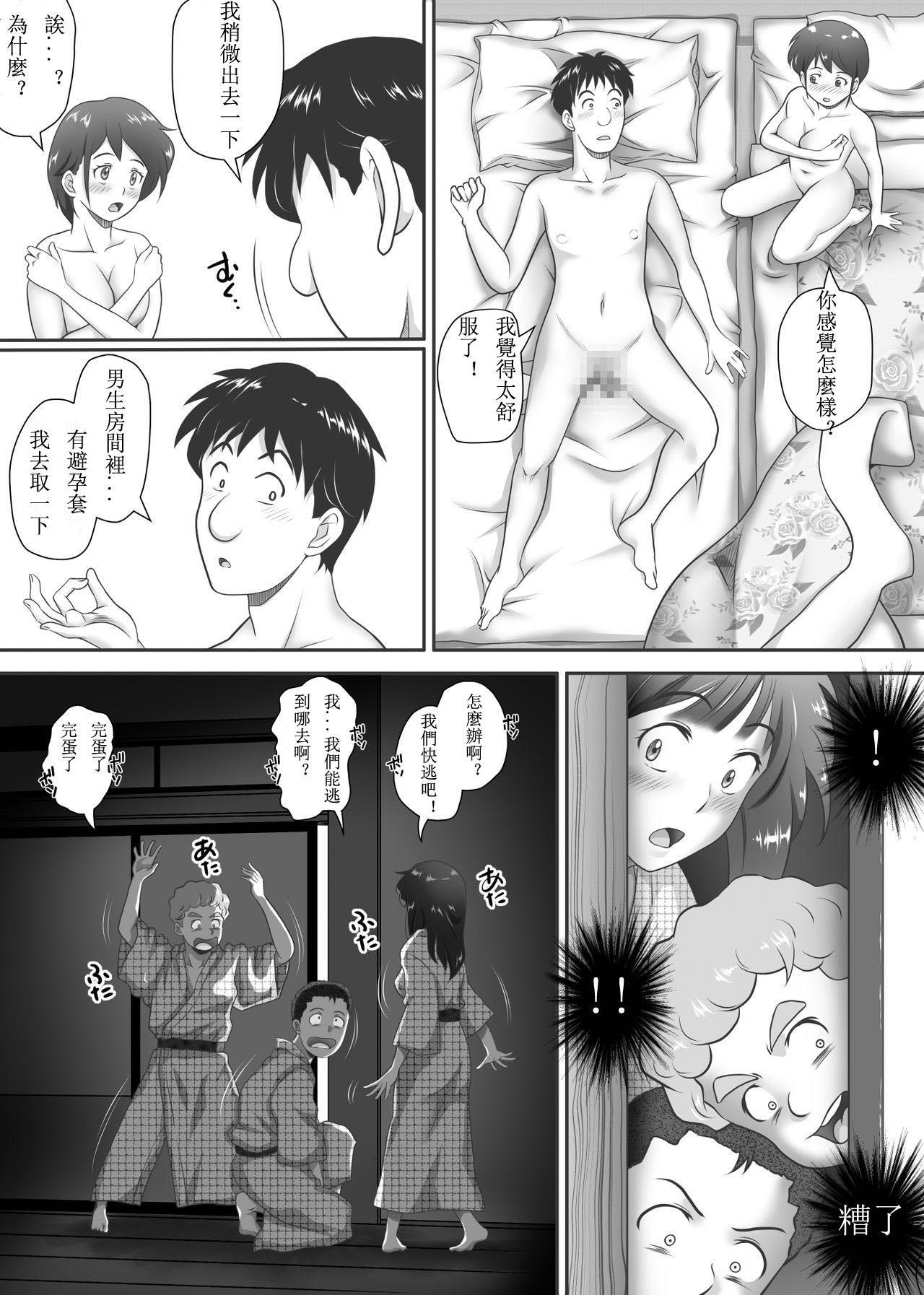 [Kagura Hitsuji] Amarimono - Doutei Shojo o Sotsugyou shiteiku Doukyuusei-tachi - [Chinese] [个人汉化] 54