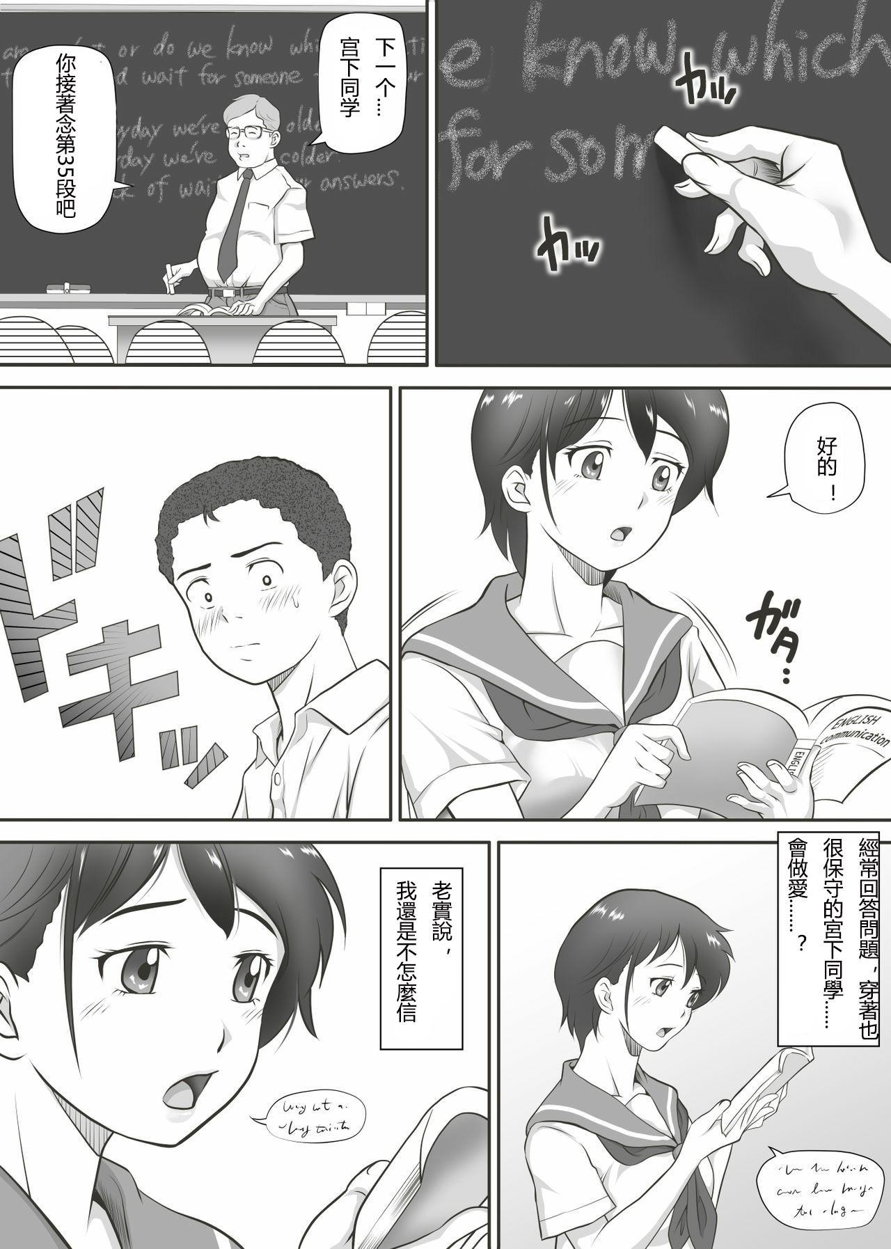 [Kagura Hitsuji] Amarimono - Doutei Shojo o Sotsugyou shiteiku Doukyuusei-tachi - [Chinese] [个人汉化] 6