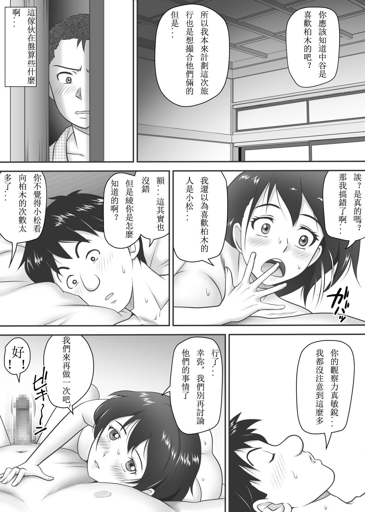 [Kagura Hitsuji] Amarimono - Doutei Shojo o Sotsugyou shiteiku Doukyuusei-tachi - [Chinese] [个人汉化] 71