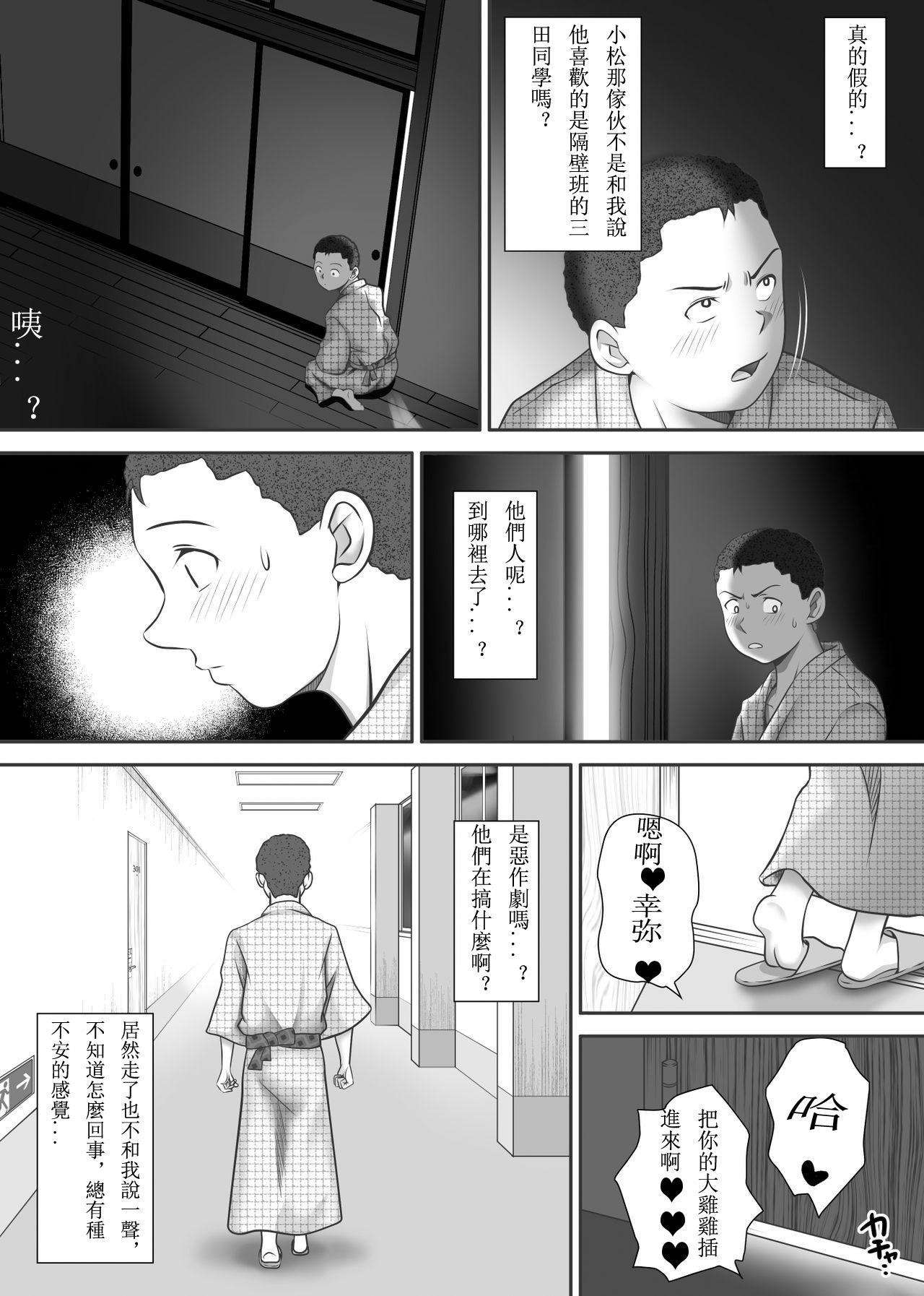 [Kagura Hitsuji] Amarimono - Doutei Shojo o Sotsugyou shiteiku Doukyuusei-tachi - [Chinese] [个人汉化] 72