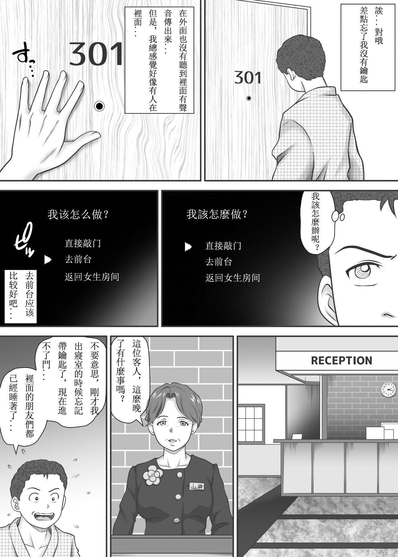 [Kagura Hitsuji] Amarimono - Doutei Shojo o Sotsugyou shiteiku Doukyuusei-tachi - [Chinese] [个人汉化] 73