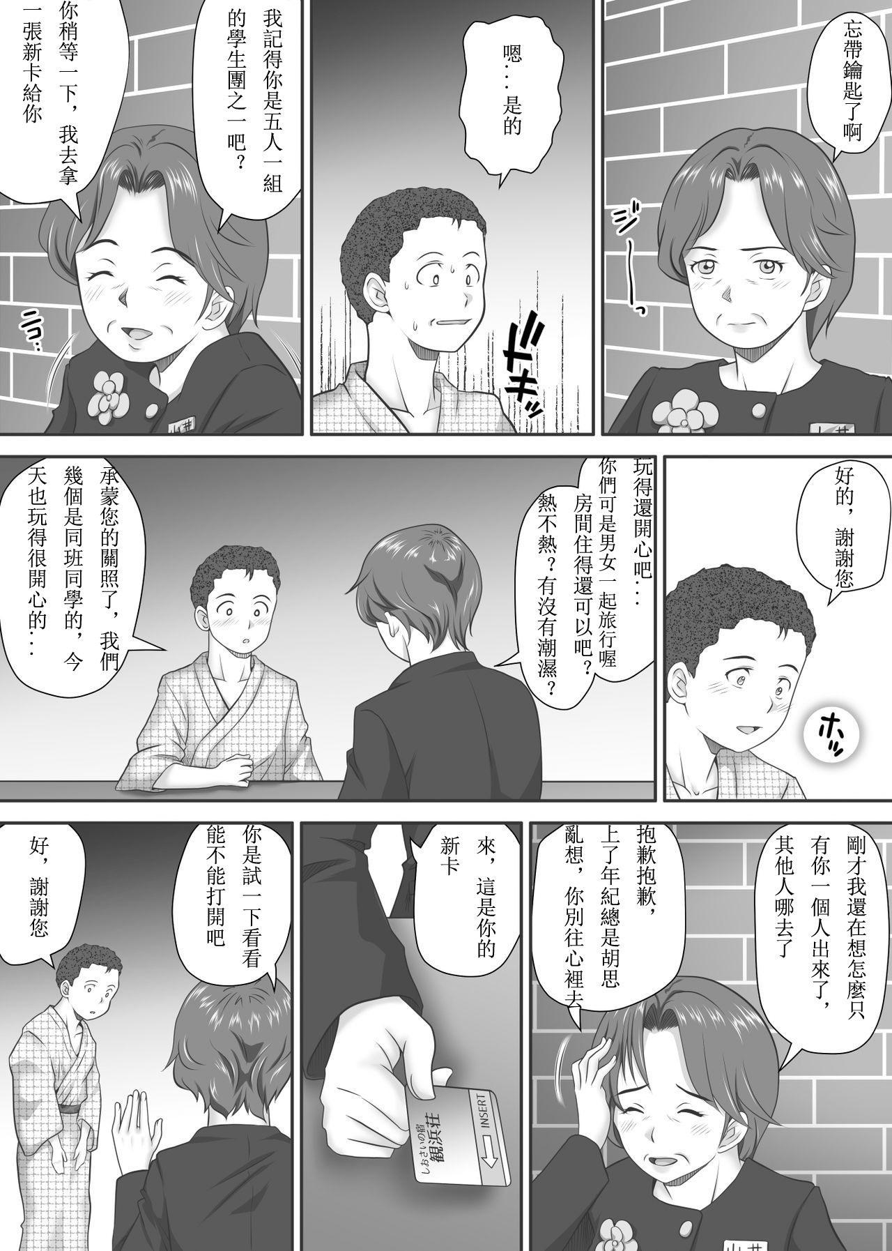 [Kagura Hitsuji] Amarimono - Doutei Shojo o Sotsugyou shiteiku Doukyuusei-tachi - [Chinese] [个人汉化] 74