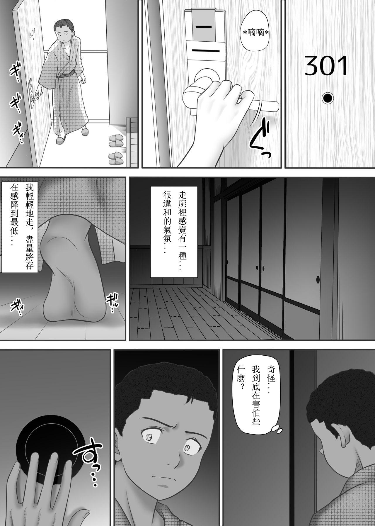[Kagura Hitsuji] Amarimono - Doutei Shojo o Sotsugyou shiteiku Doukyuusei-tachi - [Chinese] [个人汉化] 75