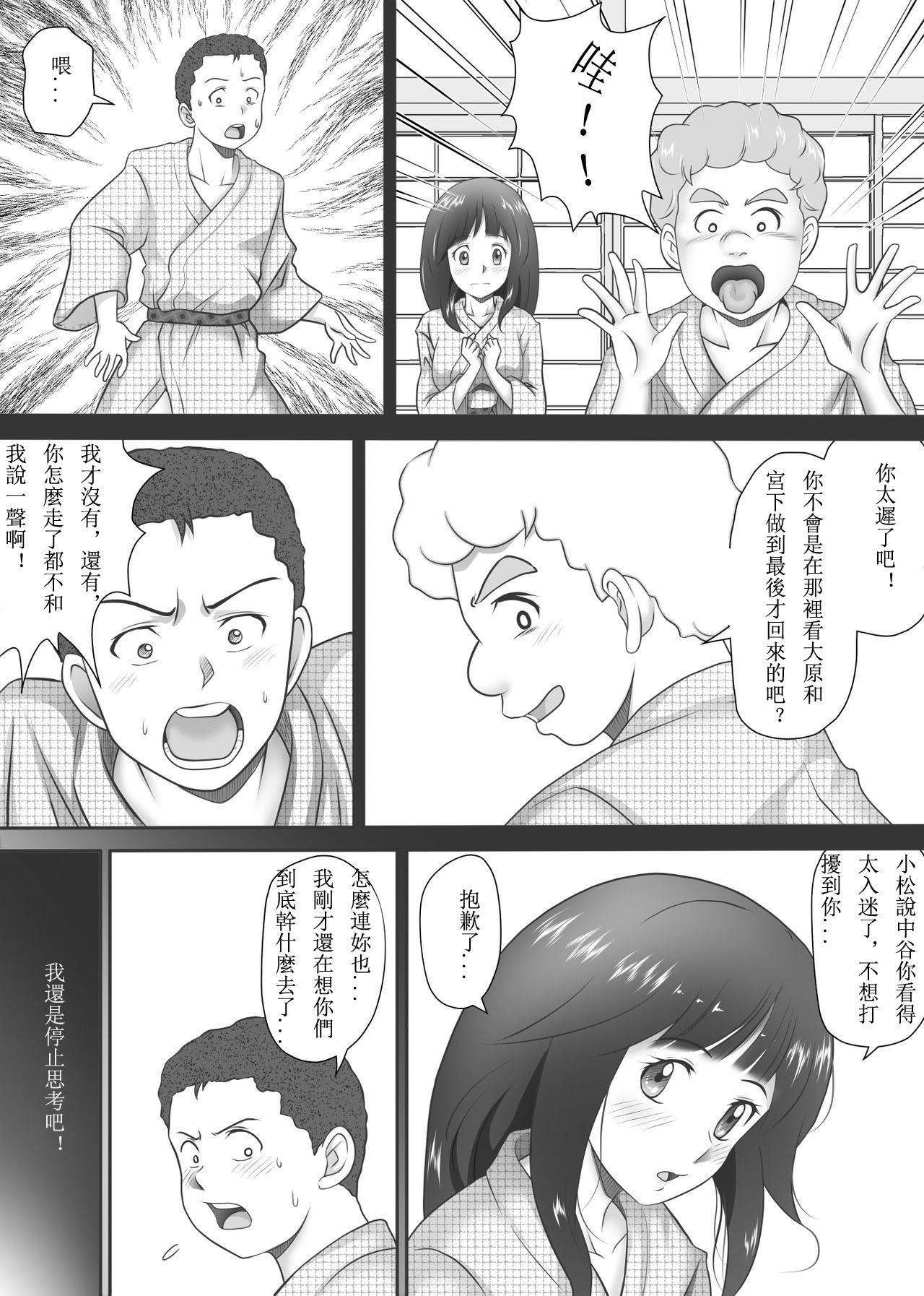 [Kagura Hitsuji] Amarimono - Doutei Shojo o Sotsugyou shiteiku Doukyuusei-tachi - [Chinese] [个人汉化] 76