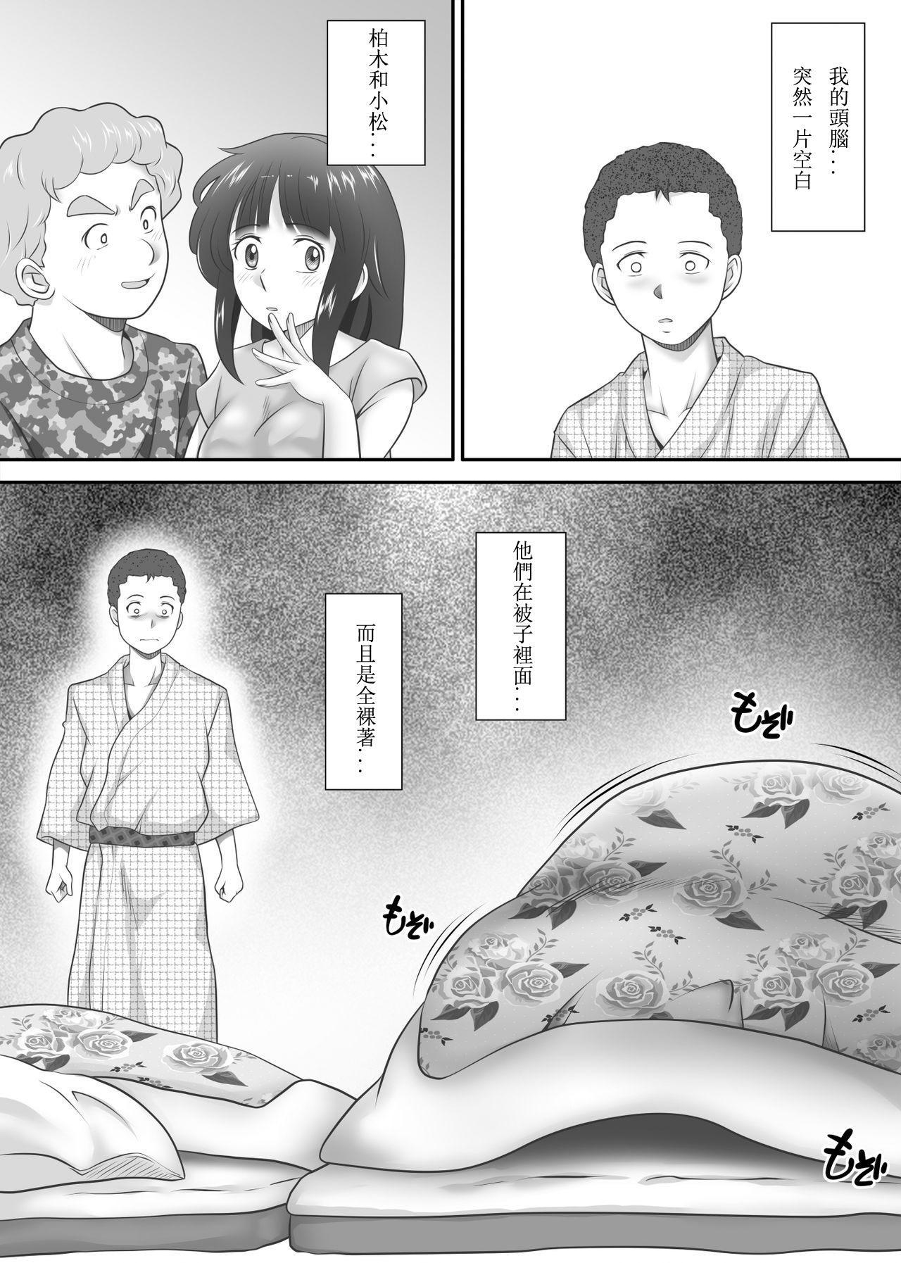 [Kagura Hitsuji] Amarimono - Doutei Shojo o Sotsugyou shiteiku Doukyuusei-tachi - [Chinese] [个人汉化] 79