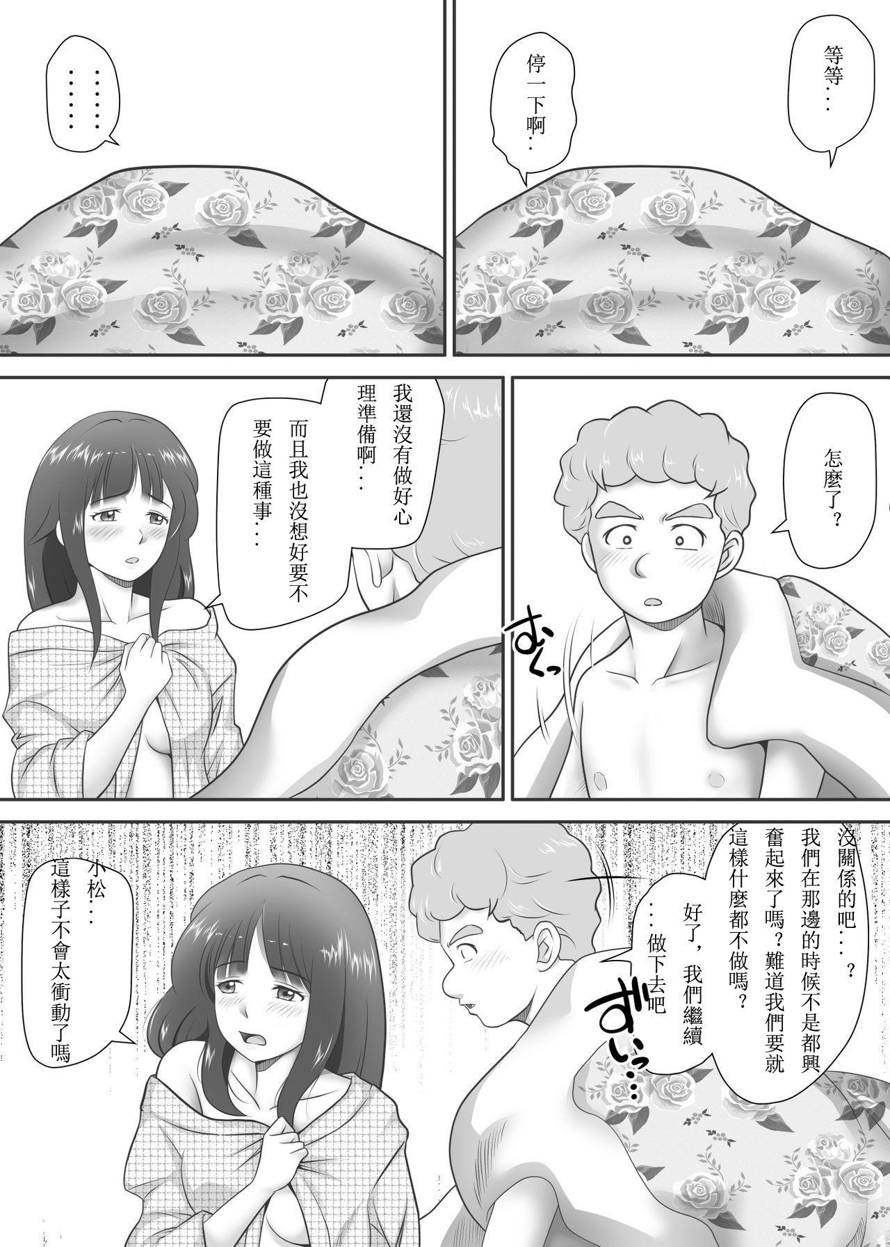 [Kagura Hitsuji] Amarimono - Doutei Shojo o Sotsugyou shiteiku Doukyuusei-tachi - [Chinese] [个人汉化] 81