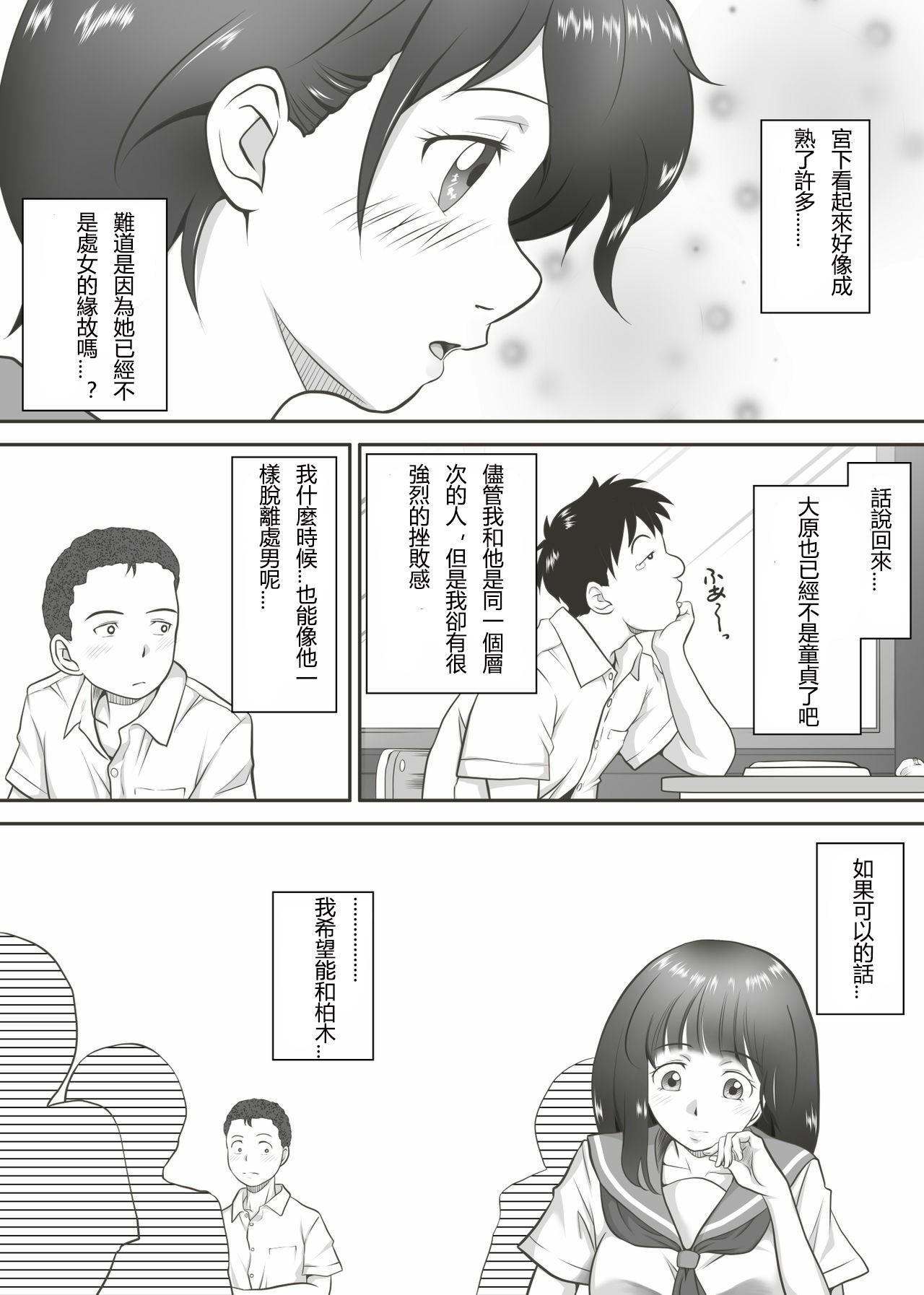 [Kagura Hitsuji] Amarimono - Doutei Shojo o Sotsugyou shiteiku Doukyuusei-tachi - [Chinese] [个人汉化] 8