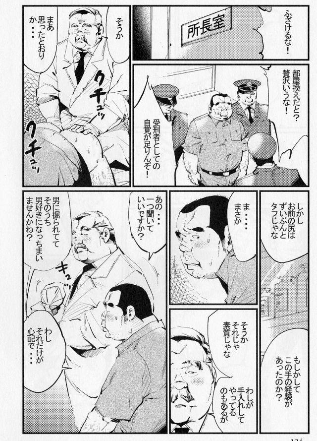 Gokuchuu no Mezame 9