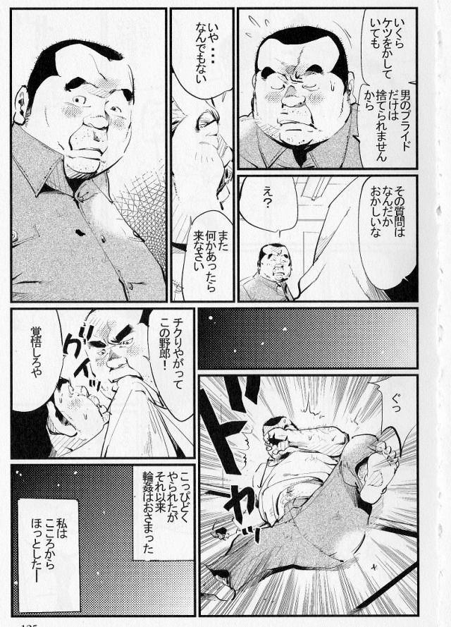 Gokuchuu no Mezame 10