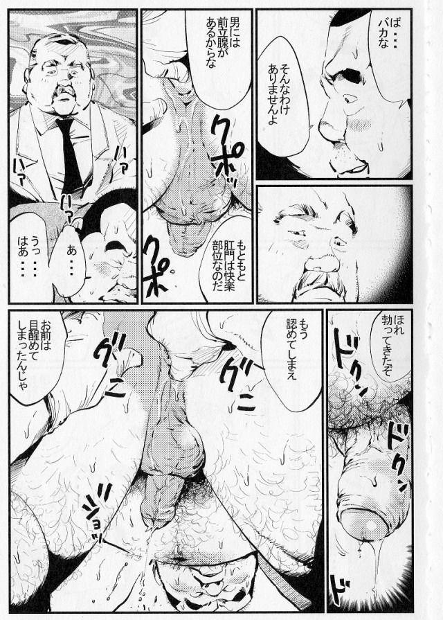 Gokuchuu no Mezame 12
