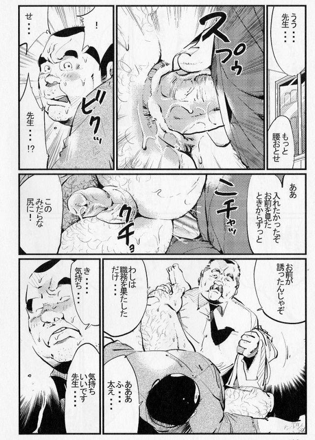 Gokuchuu no Mezame 13