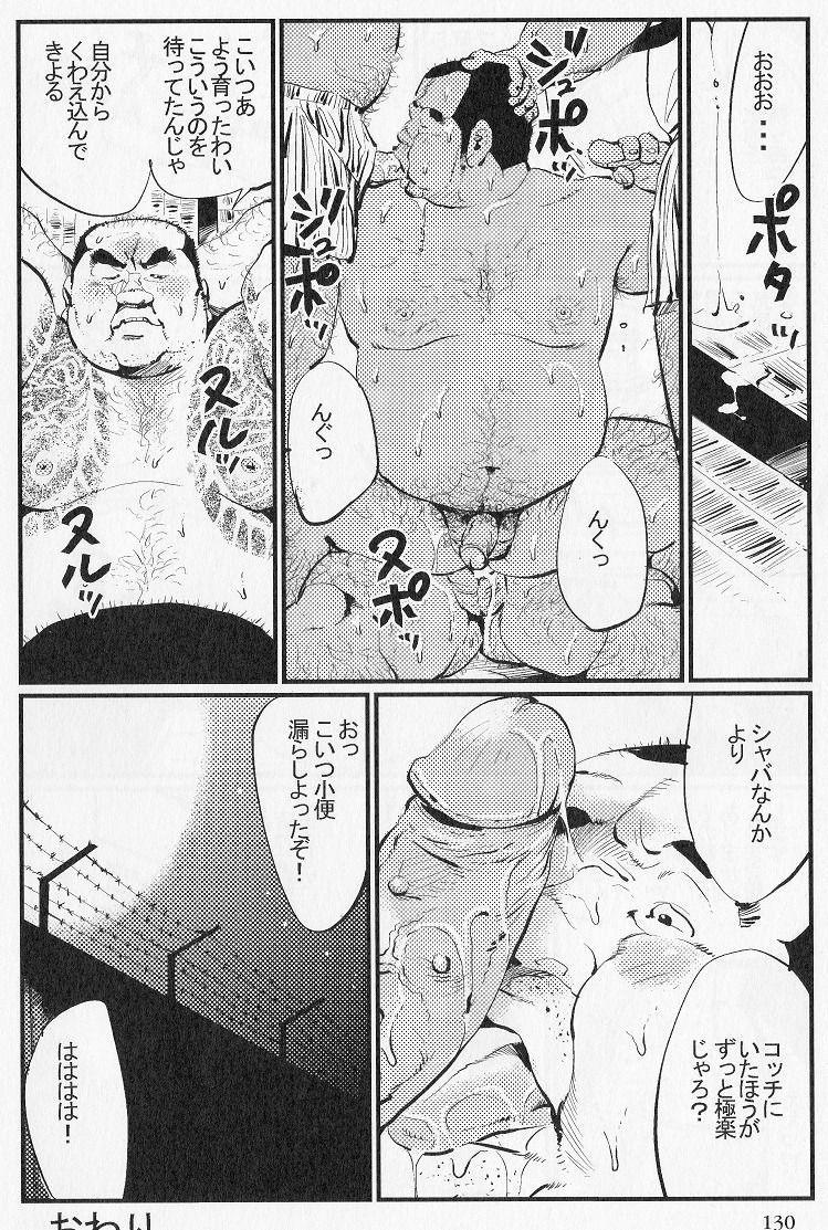 Gokuchuu no Mezame 15