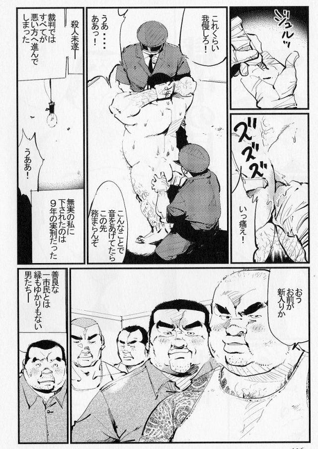 Gokuchuu no Mezame 1
