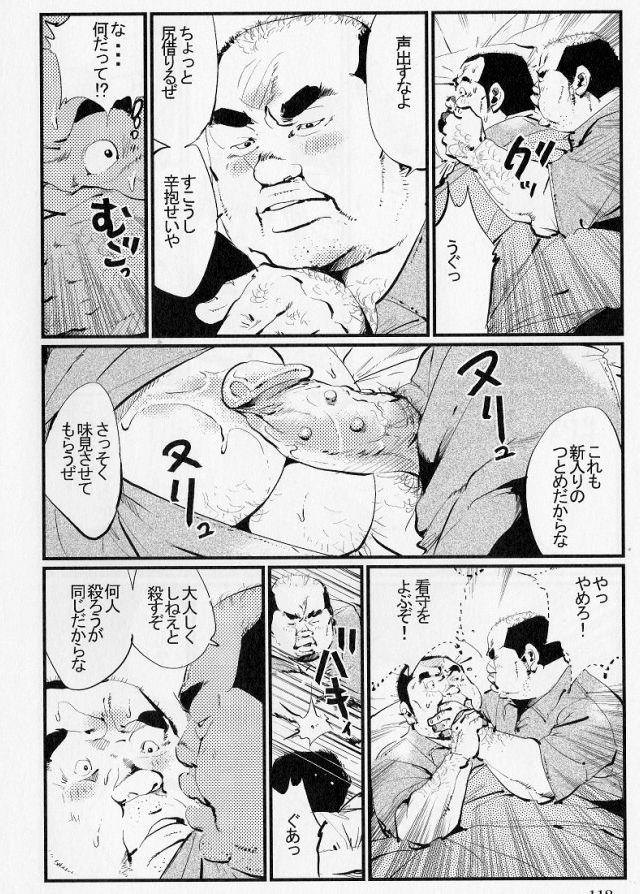 Gokuchuu no Mezame 3