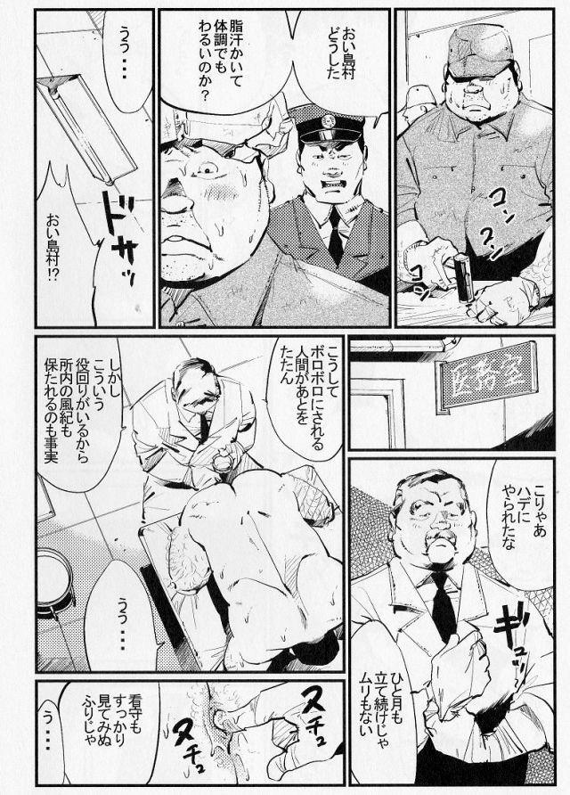 Gokuchuu no Mezame 5