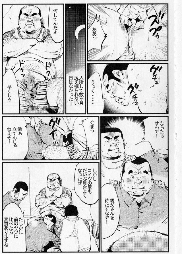 Gokuchuu no Mezame 6