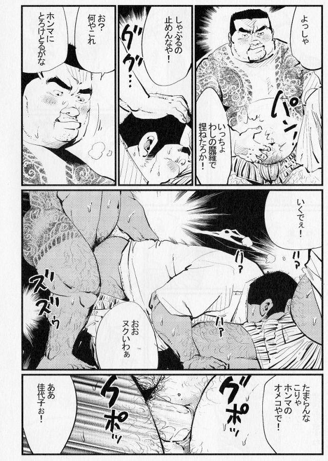 Gokuchuu no Mezame 7