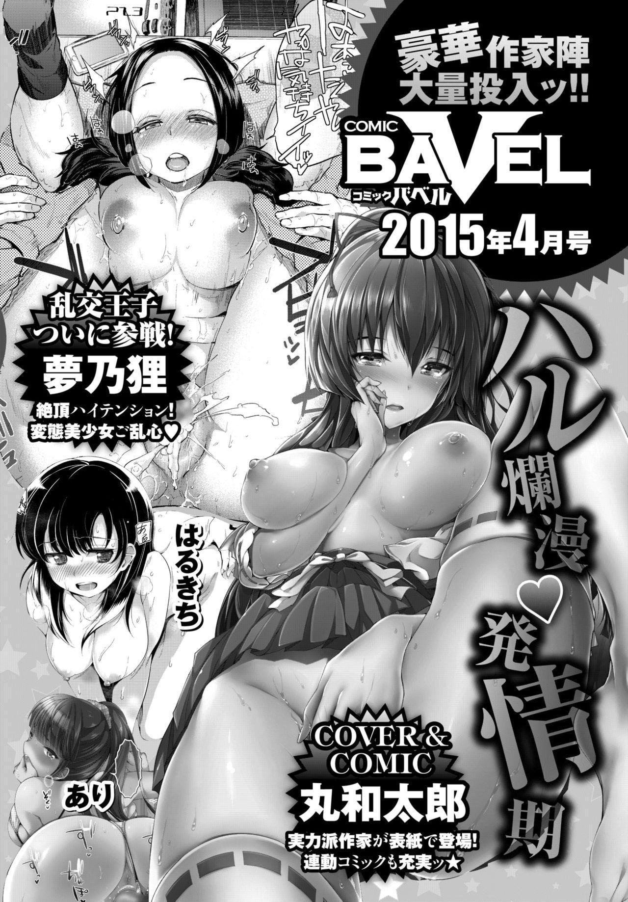 COMIC BAVEL 2015-02 360