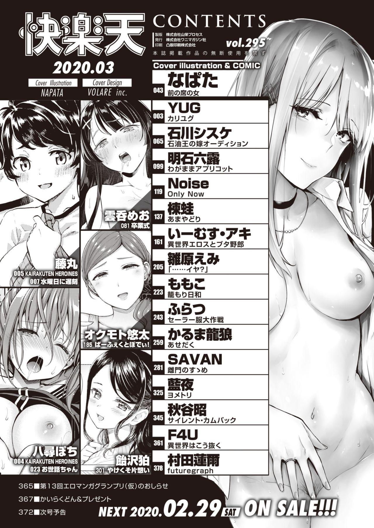 COMIC Kairakuten 2020-03 2