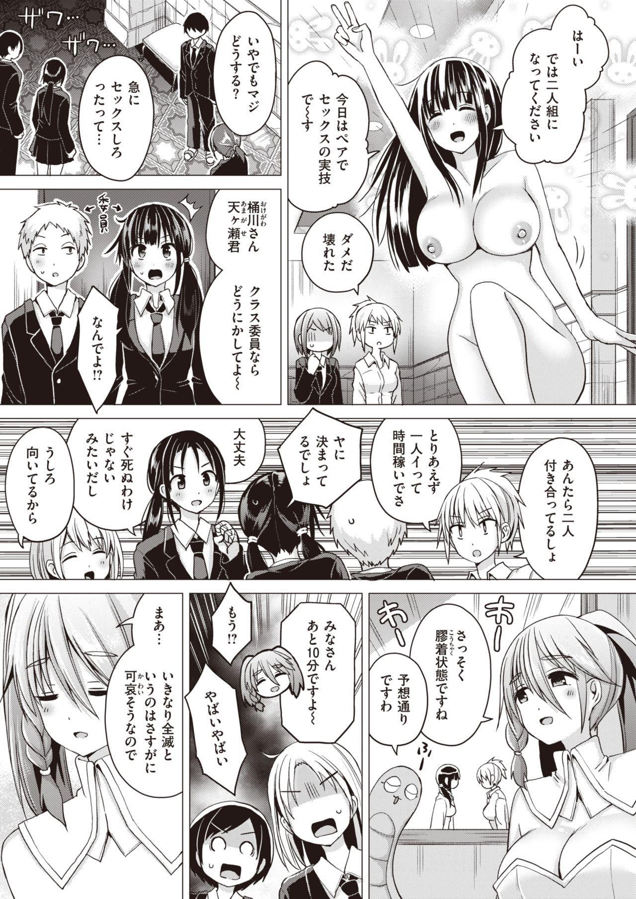 WEEKLY Kairakuten Vol.29 11