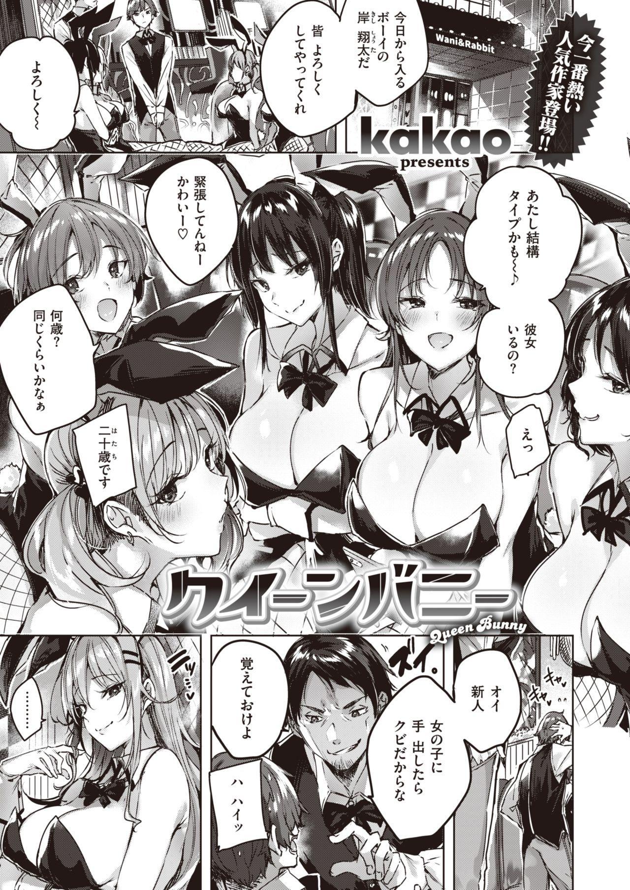 WEEKLY Kairakuten Vol.29 1