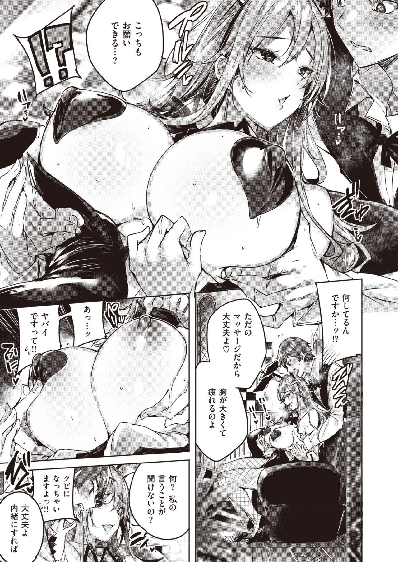 WEEKLY Kairakuten Vol.29 3