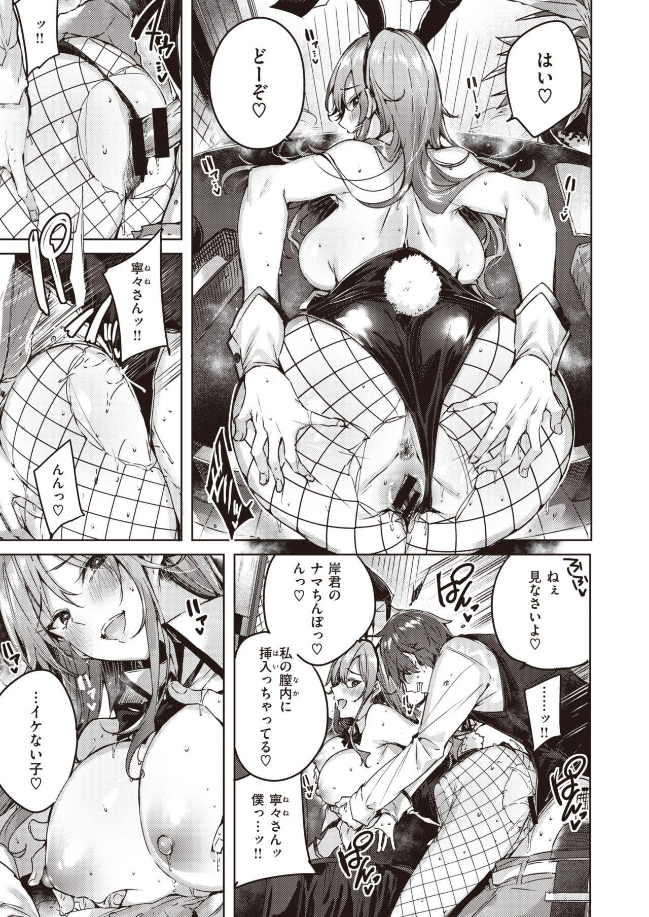 WEEKLY Kairakuten Vol.29 5